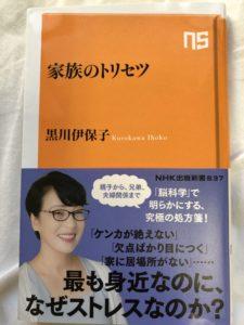 黒川伊保子先生の著書「家族のトリセツ」