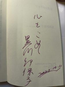 黒川伊保子先生のサイン